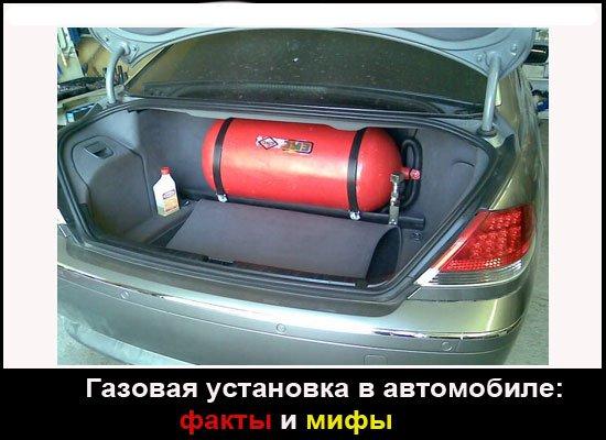 Газовое оборудование автомобиля и штраф играл